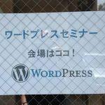 ブログをWordPressに引っ越しました。
