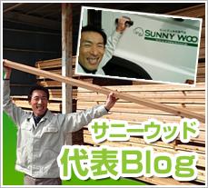 サニーウッド代表ブログ