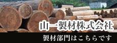 山一製材株式会社
