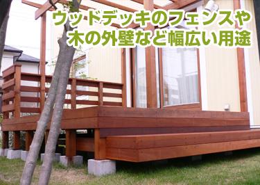 ウッドデッキのフェンスや木の外壁など幅広い用途