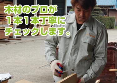 木材のプロが一本一本チェックします