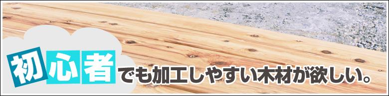 初心者でも加工しやすい木材が欲しい