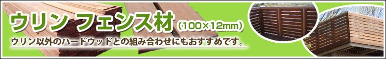 ウリン フェンス材(100×12mm)