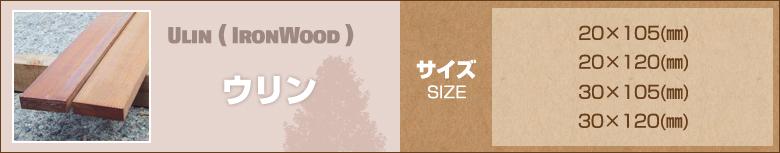 床板 ウリン 20×105、20×120、30×105、30×120