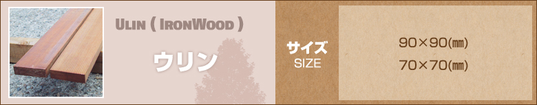 柱  ウリン 90×90、70×70