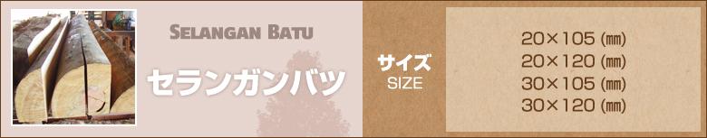 床板 セランガンバツ 20×105、20×120、30×105、30×120