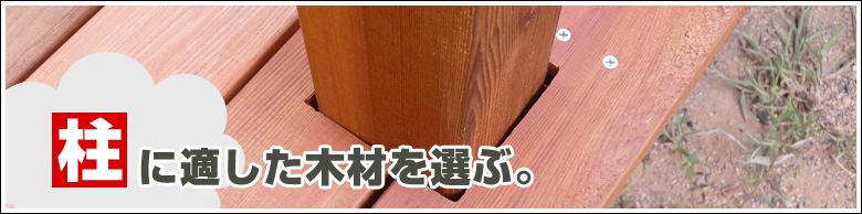 柱に適した木材を選ぶ
