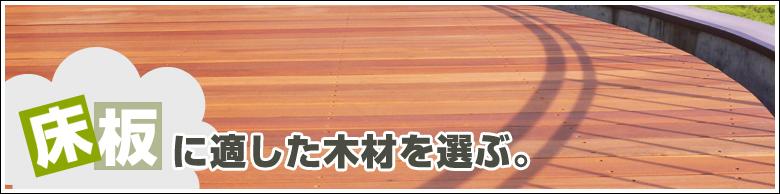 床板に適した木材を選ぶ