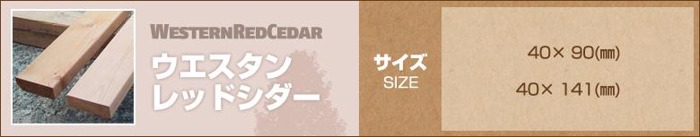 床板 ウエスタンレッドシダー 40×90、40×141