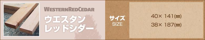 根太 ウエスタンレッドシダー 40×141、38×187