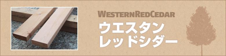 特長別で木材を探す ウエスタンレッドシダー