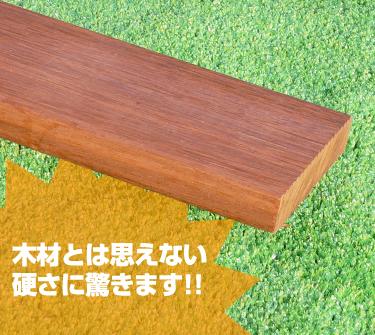 木材とは思えない硬さに驚きます!