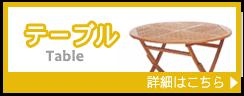 ガーデンファニチャー テーブル