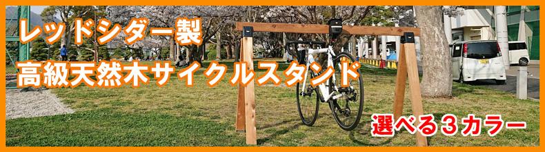 高級天然木サイクルスタンド(レッドシダー製)