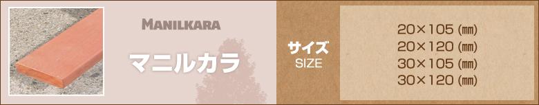 床板 マニルカラ 20×105、20×120、30×105、30×120