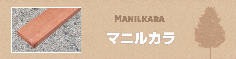 特長別で木材を探す マニルカラ