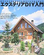 「夢の丸太小屋に暮らす」に紹介していただきました