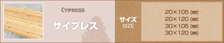 床板 サイプレス 20×105、20×120、30×105、30×120