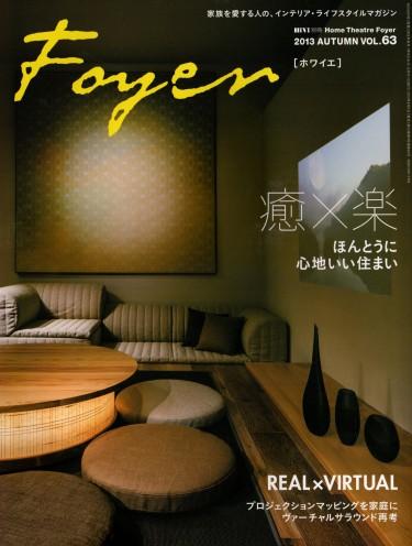 Foyer[ホワイエ]2013AUTUMN VOL.63に掲載されました