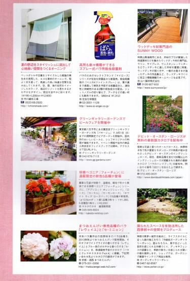 「ガーデン&ガーデン」に掲載されました