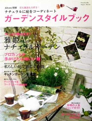 「ガーデンスタイルブック」に掲載されました