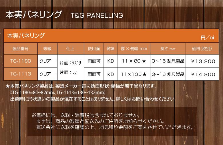 honzane_paneling_price-2