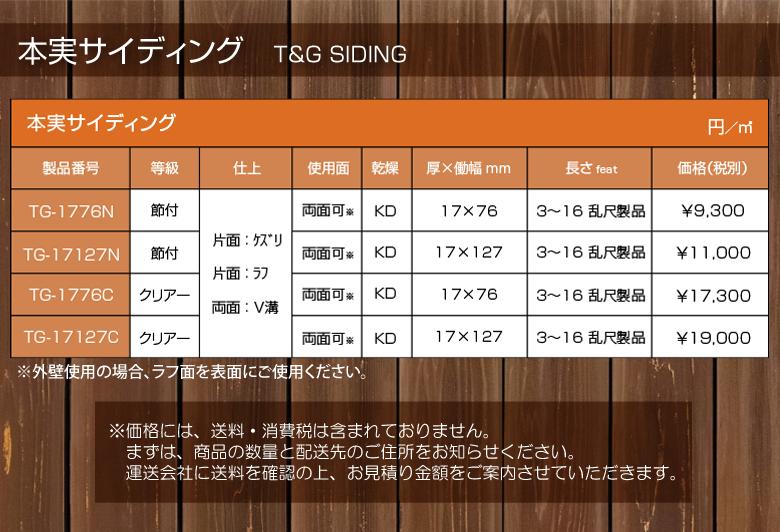 honzane_siding_price-2