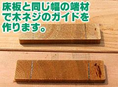 板材と同じ幅の端材で木ネジのガイド作ります。