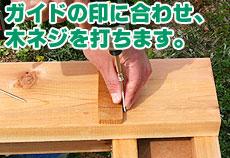 ガイドの印に合わせ、木ネジを打ちます。