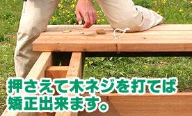 押さえて木ネジを打てば矯正できます。