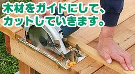 木材をガイドにして、カットしていきます。