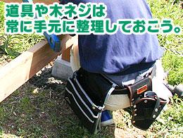 道具や木ネジは常に手元に整理しておこう。