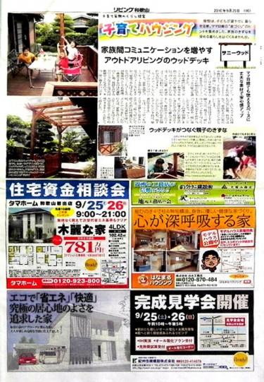 「リビング和歌山」に掲載されました