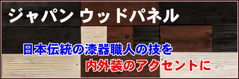 ジャパン・ウッドパネル