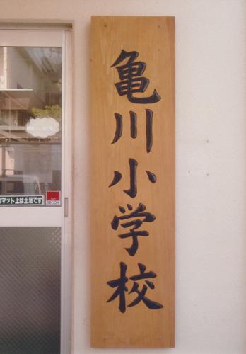 kamegawa