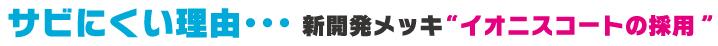 sabikosu_sub2