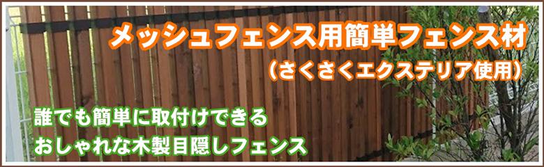 木製目隠しフェンス材(メッシュフェンス用)