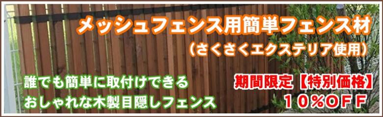木製目隠しフェンス材(メッシュフェンス用)さくさくエクステリア使用