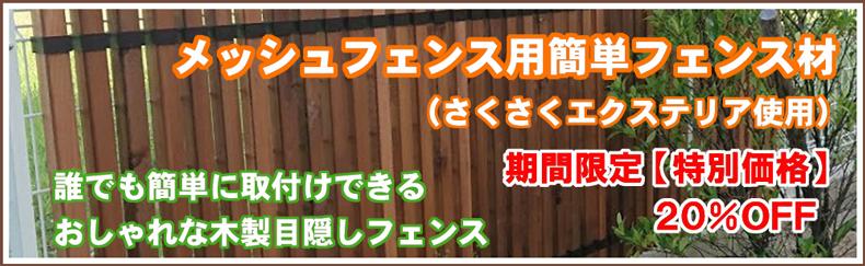 メッシュフェンス用簡単フェンス材 特別価格