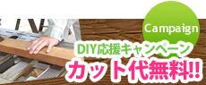 DIY応援キャンペーンカット代無料