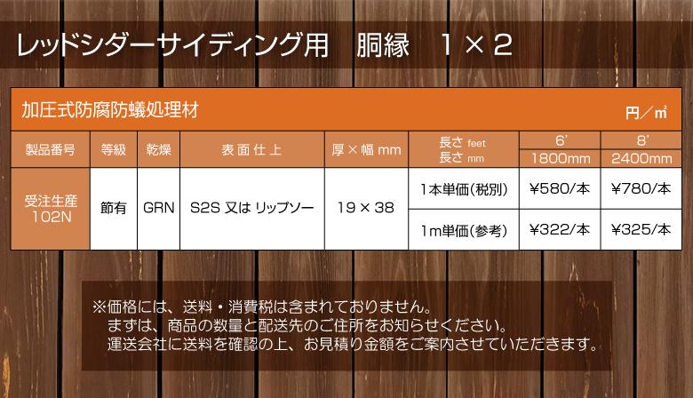 siding_doubuchi_price-2