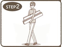 step2 資材の調達