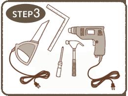 step3 道具の調達