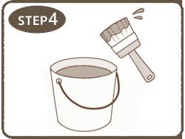 step4 部材の塗装