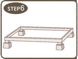 step6 基礎作り