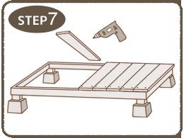 step7 床板張り