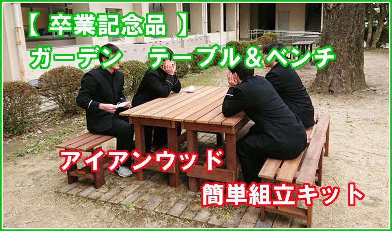 卒業記念 ガーデンテーブル&ベンチ 卒業制作