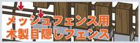 メッシュフェンス用木製フェンス
