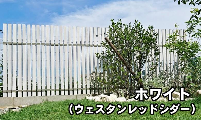 さくさくエクステリア フェンス(ホワイト)レッドシダー