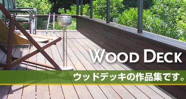 wooddeck1